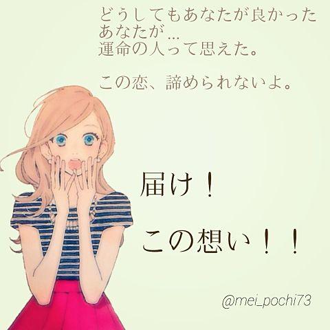 保存→ポチ   運命の人の画像(プリ画像)
