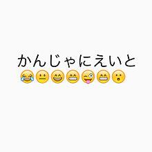 関ジャニ∞の画像(関ジャニ 絵文字に関連した画像)