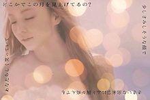 TSUKIの画像(TSUKIに関連した画像)