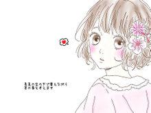 高嶺の花子さん (back number) プリ画像