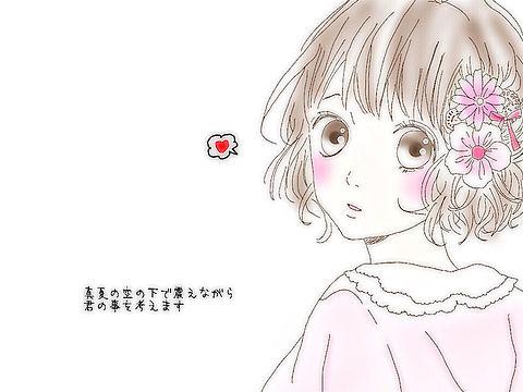 高嶺の花子さん (back number)の画像 プリ画像