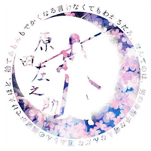 月加工 薄ミュの画像(プリ画像)