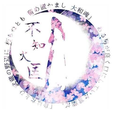 薄桜鬼月加工の画像(プリ画像)