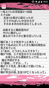 私と7人の浮遊霊2〜20話〜の画像(Fischer'sに関連した画像)