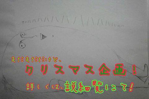 クリスマス企画の画像(プリ画像)