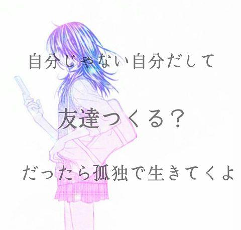 友情のポエム   保存→いいねの画像(プリ画像)