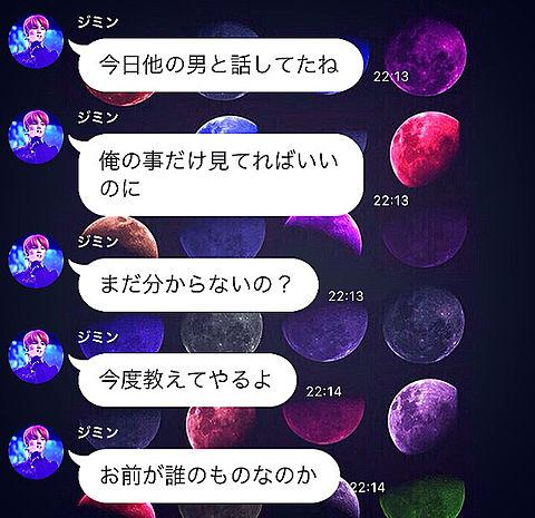妄想ジミン🙈💕の画像(プリ画像)