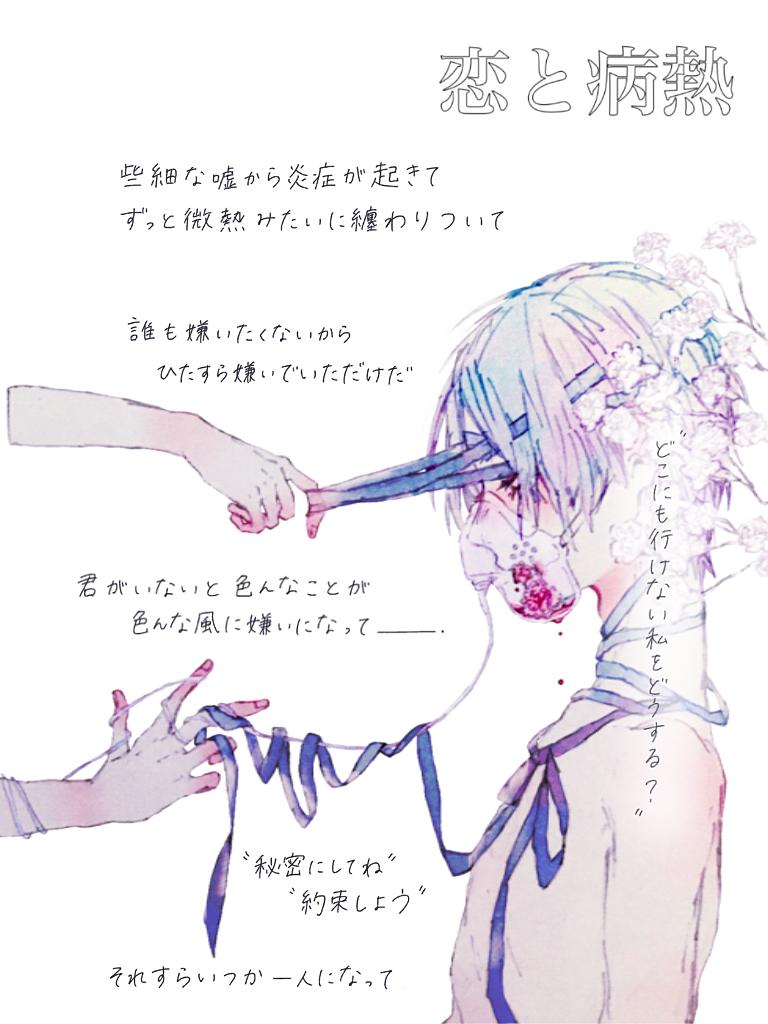 恋と病熱|米津玄師[55781632]|完全無料画像検索のプリ画像 bygmo