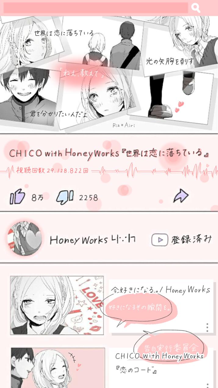 世界は恋に落ちている Chico With Honeyworks 完全無料画像検索のプリ画像 Bygmo