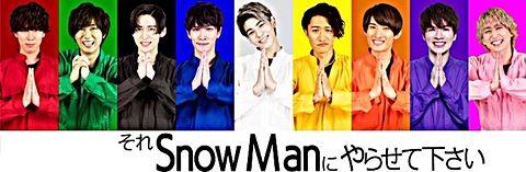 Snow Man⛄️❤︎の画像(プリ画像)