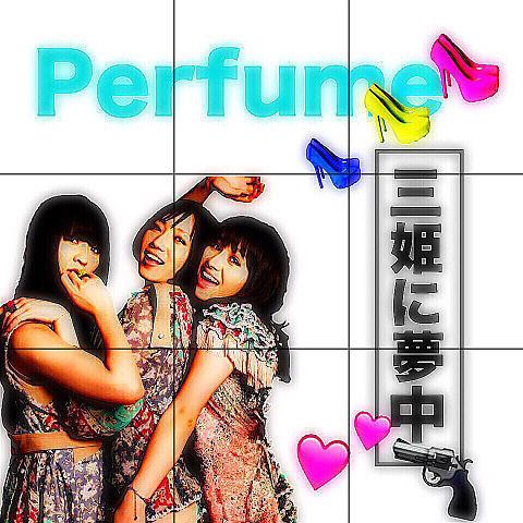 Perfume加工の画像(プリ画像)