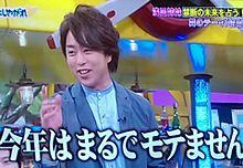 櫻井翔 モテ期は2017年の画像(モテ期に関連した画像)