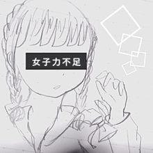 女子の画像(プリ画像)