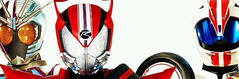 仮面ライダードライブの画像 プリ画像