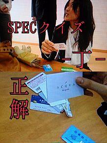 SPECクイズ-丁- 正解の画像(プリ画像)