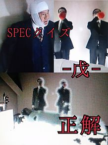 SPECクイズ-戊-の画像(プリ画像)