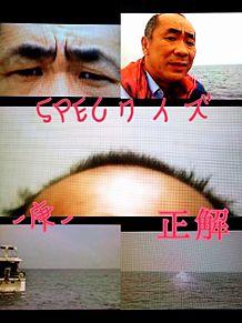 SPECクイズ-庚- 正解の画像(プリ画像)