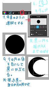 月加工のやり方の画像(加工のやり方に関連した画像)