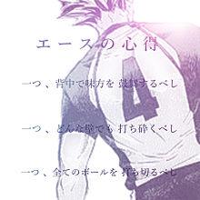 ハイキュー!! 木兎光太郎 エースの心得の画像(心得に関連した画像)