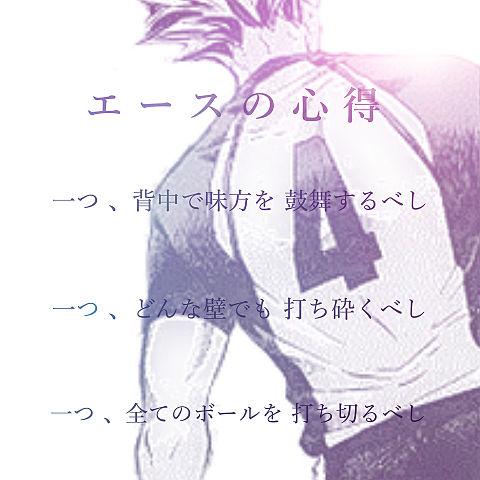 ハイキュー!! 木兎光太郎 エースの心得の画像 プリ画像