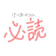 けーぽぺんさん必読の画像(けーぽぺんに関連した画像)