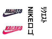 NIKEロゴの画像(プリ画像)