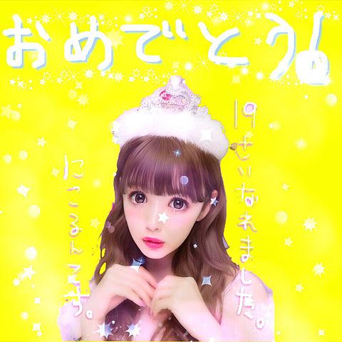 にこるんお誕生日おめでとう!の画像(プリ画像)