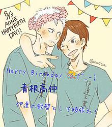 青根高伸Happy Birthday!! プリ画像