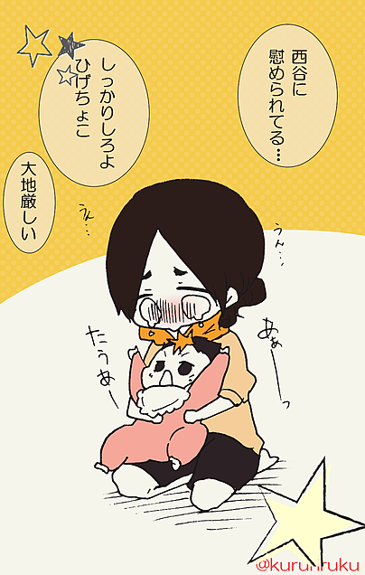 東峰幼児化、ノヤっさん(赤ちゃん)に慰められるの巻の画像 プリ画像