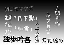 武装探偵社の異能力の画像(能力に関連した画像)