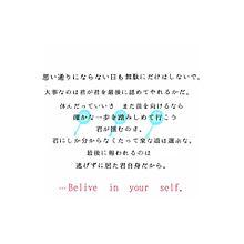 Belive in yourself。阿部真央。の画像(プリ画像)