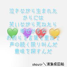 歌詞画の画像(#浦島坂田船に関連した画像)