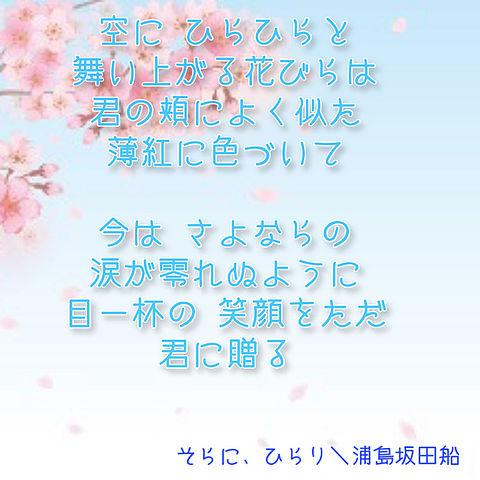 ひらり と 桜 歌詞