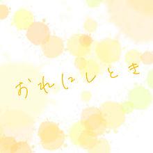 歌詞の画像(#浦島坂田船に関連した画像)