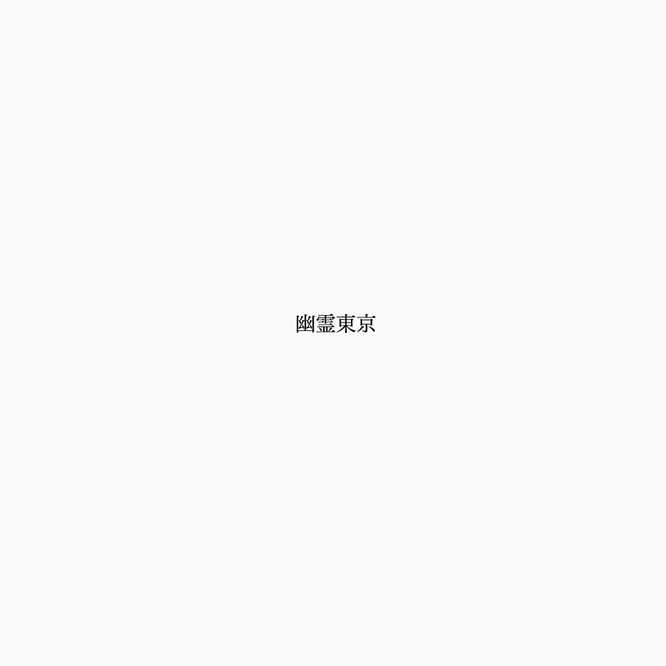 幽霊 東京 歌詞