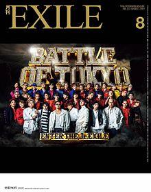 月刊EXILEの画像(FANTASTICKSに関連した画像)