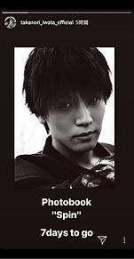 TAKANORIIWATA【Spin】の画像(岩田剛典に関連した画像)