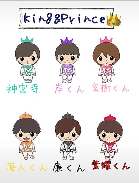 King&Prince👑💙💚💛💜❤💗💖の画像(プリ画像)