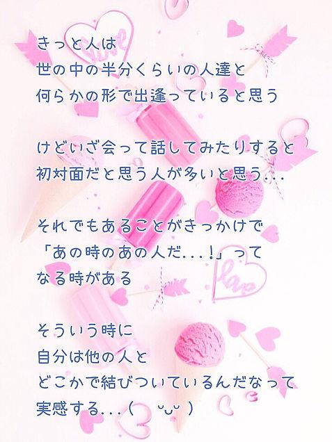 恋愛&友情ポエムの画像(プリ画像)