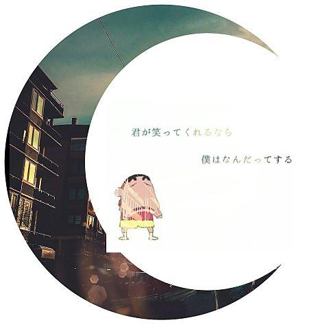クレヨンしんちゃん 名言の画像(プリ画像)