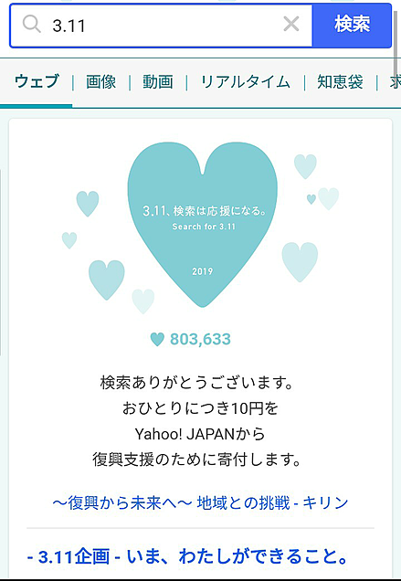 東日本大震災(3.11)から8年の画像(プリ画像)