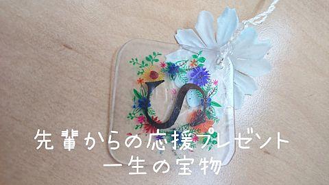 先輩からのプレゼントの画像(プリ画像)