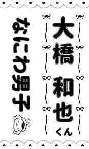 大橋和也 キンブレシートの画像(キンブレ 素材に関連した画像)