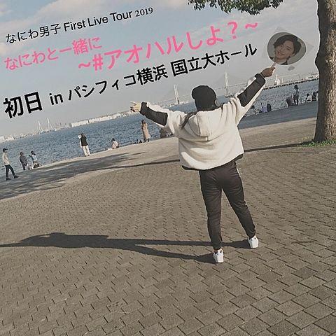 なにわ男子 First Tour Live 2019 初日の画像(プリ画像)