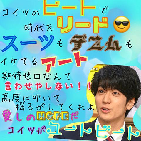 Viva!9's SOUL ~Dear.ver~ 中島裕翔の画像(プリ画像)