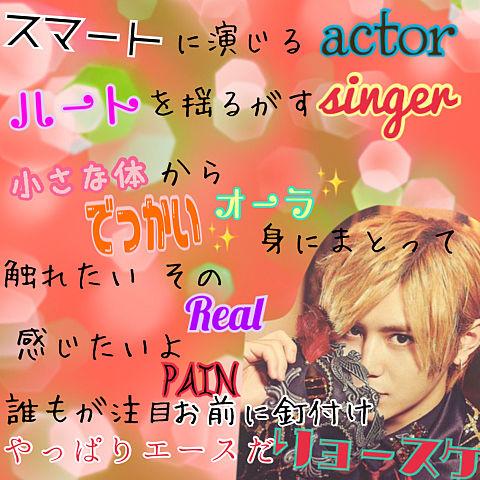 Viva!9's SOUL~Dear.ver.~山田涼介の画像(プリ画像)