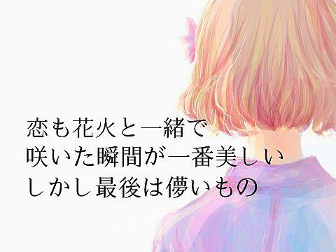 恋.の画像(プリ画像)