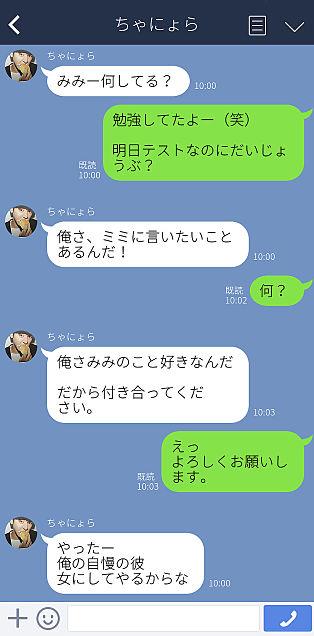 妄想初挑戦の画像(プリ画像)