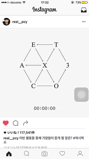chanyeol Instagramの画像(プリ画像)