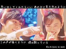 キミツキ  主題歌『蜜の月』SEKAI NO OWARIの画像(#SEKAI_NO_OWARIに関連した画像)